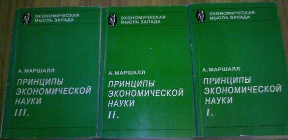 Принципы экономической науки, а маршалл